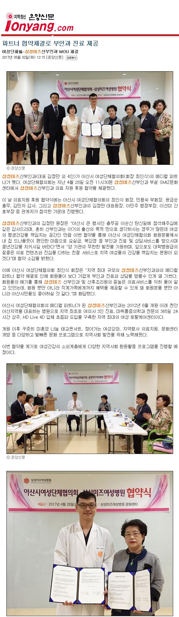 아산시 여성단체협의회 협약_온양신문_20170501.jpg