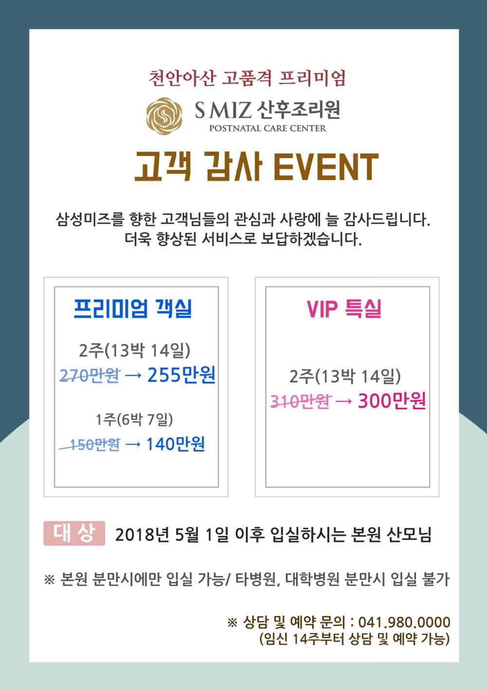 (18년 5월 입실자) 조리원 가격할인 이벤트 171201.jpg