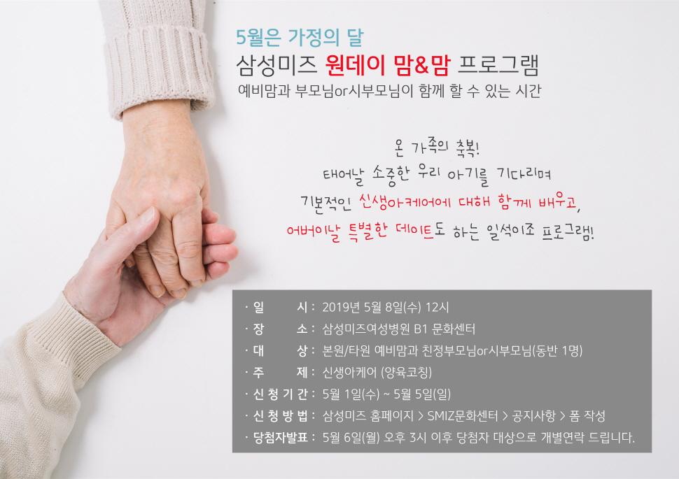 크기변환_가정의달 맘앤맘 어버이날 교육_EDIT1.jpg