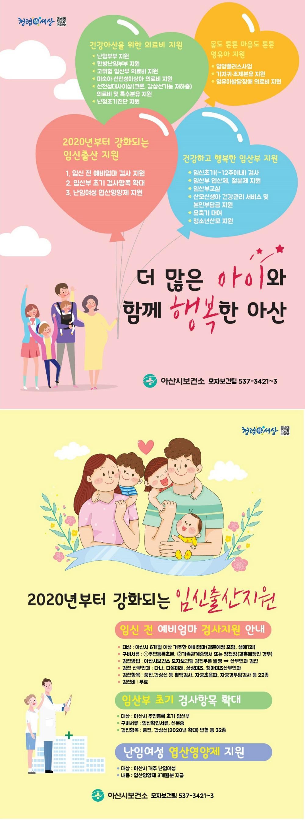임신전검사-홍보물(최종).jpg