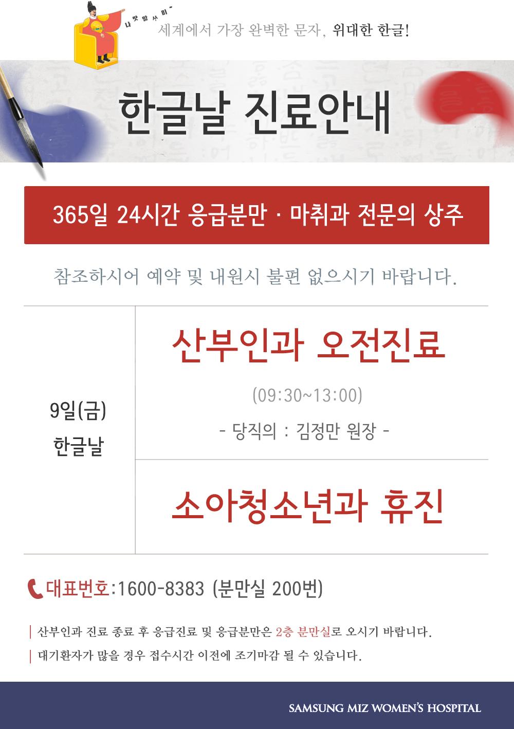 한글날 최종_2020 10.png