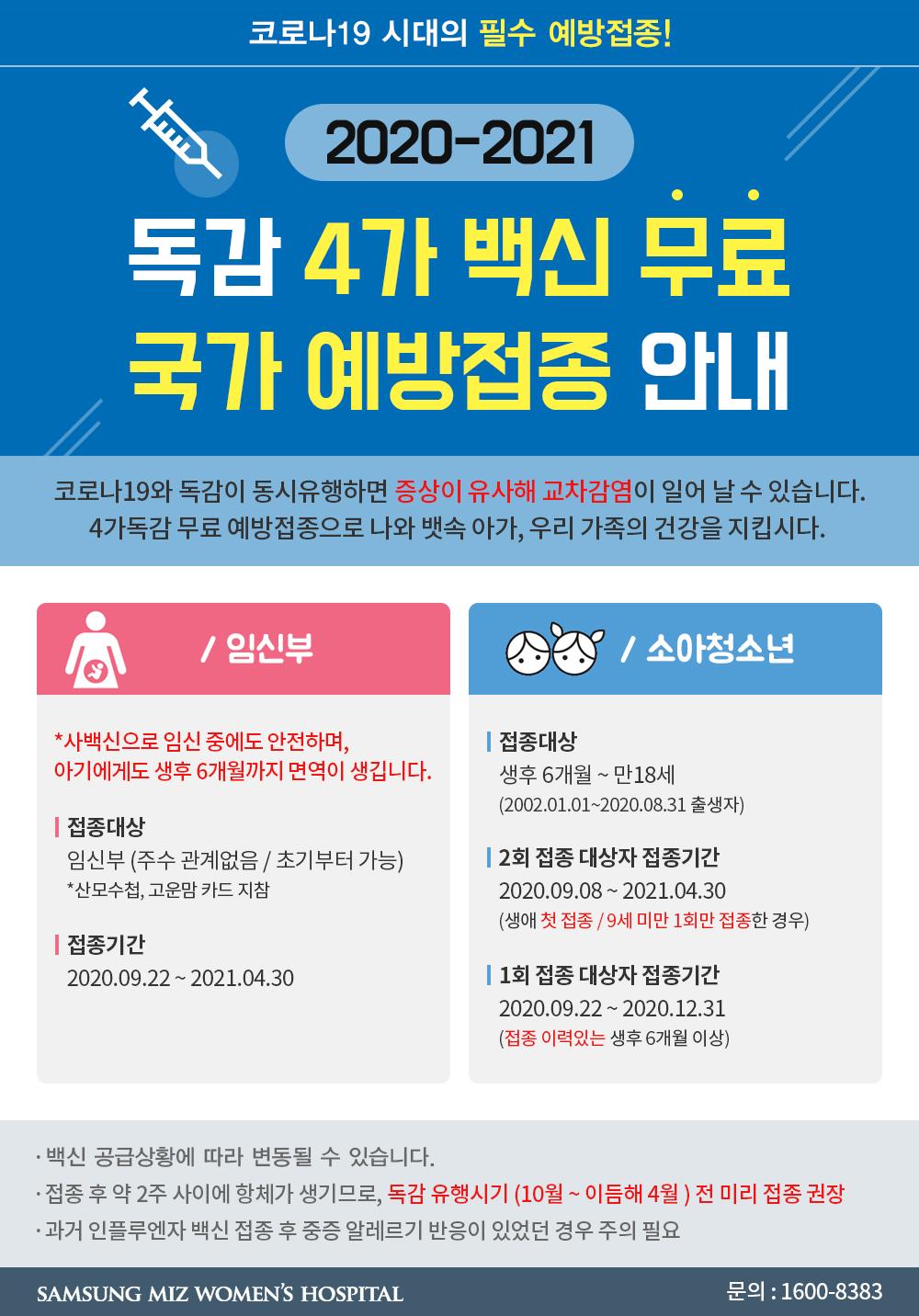 독감수정_일반접종 삭제.png