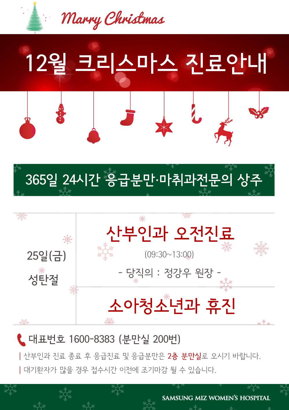 12월 진료안내-2.png